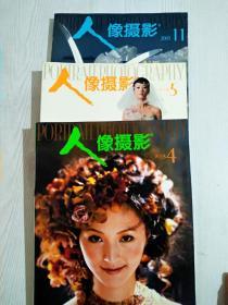 《人像摄影》2005年笫4、5、11期 三册合售  详情见实图目录 书总555页