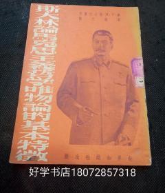 斯大林论马克思主义哲学唯物论的基本特征(1版1印)