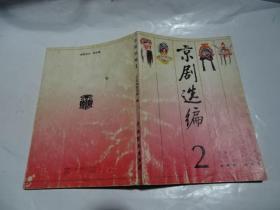 京剧选编2