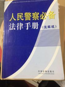 人民警察必备法律手册(注解版)