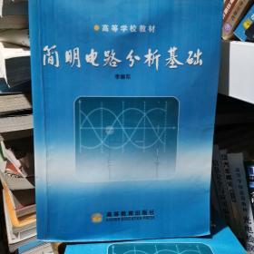 简明电路分析基础  李瀚荪   高等教育出版社