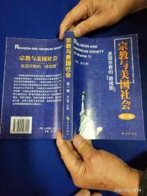 """宗教与美国社会(第一辑)美国宗教的""""路线图""""    2004年1版1印"""