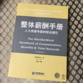 整体薪酬手册:人力资源专家的综合指引
