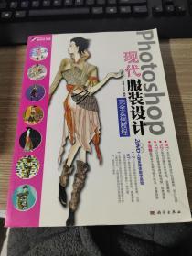 Photoshop 现代服装设计完全实例教程【无光盘】