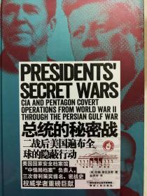 总统的秘密战:二战后美国遍布全球的隐蔽行动