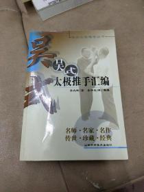《吴式太极推手汇编》印3000册