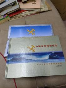 《中国海关授衔纪念》 邮票专题册