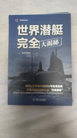 世界潜艇完全大揭秘