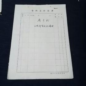 1982年浙江省富阳县湘主公社马弓村山林所有权证登记清册