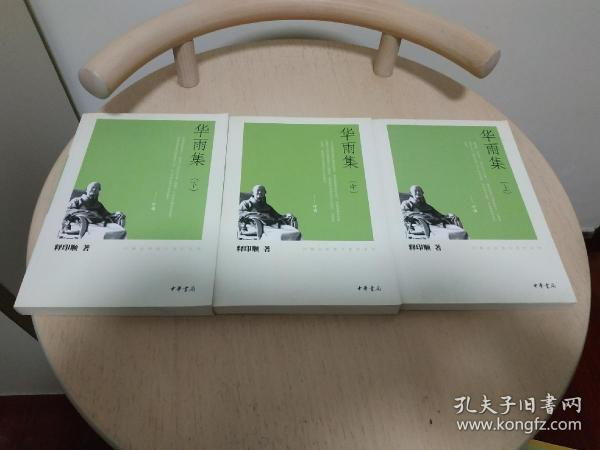 华雨集(全三册)
