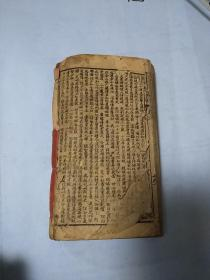 绣像义妖全卷 卷1至卷6(残破见图)
