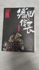 战争特典016·织田信长
