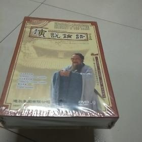 演说论语珍藏版。16张高清DVD-9+纪念邮册+论语原文及解说。
