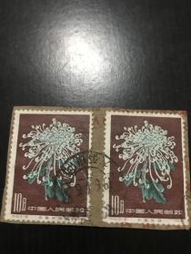 老纪特邮票特44菊花邮票剪片 山东淄博大奎山戳