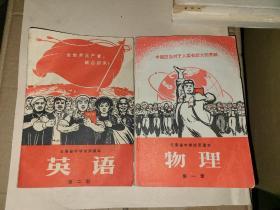 云南省中学试用课本 英语第二册 物理第一册 两本合售