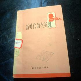 新时代的女英雄(1960年一版一印)【馆藏书】