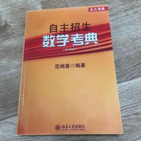 北大考典:自主招生数学考典