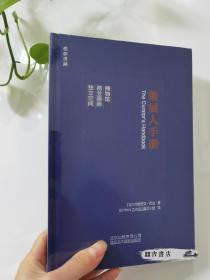 【正版】策展人手册 全新塑封 中文版