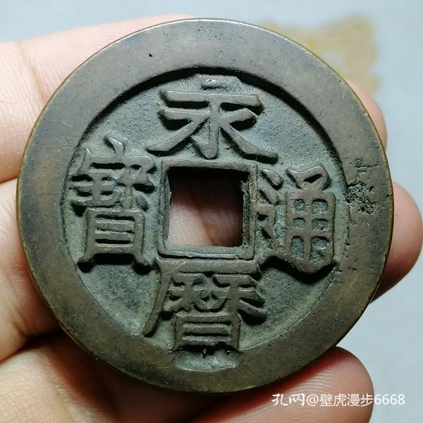 4016.永利通宝 壹分