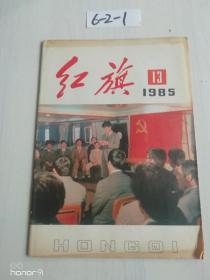 红旗198513