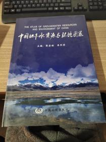中国地下水资源与环境图集【8开 布面精装有护封】