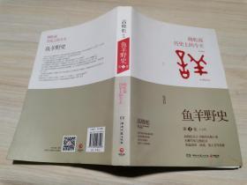 鱼羊野史 第1卷