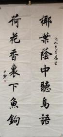 沈尹默书法大中堂一幅,四尺整纸,68/136