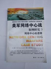 美军网络中心战:案例研究3(网络中心战透视)