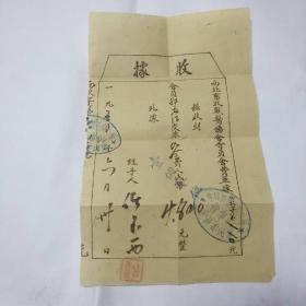 起义人员证明书+1950年西北畜牧兽医协会会员会费单收据(同一个人的)
