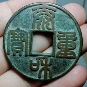 4066.金朝 名誉品 玉筋篆书 泰和重宝 折十雕母