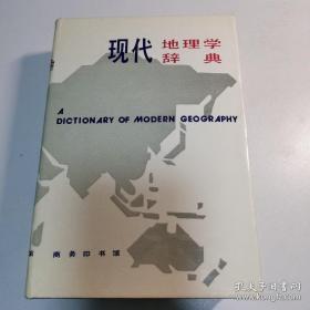 现代地理学辞典