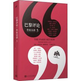 """巴黎评论·作家访谈5(""""巴黎评论·作家访谈系列""""新一辑,共收录以下十六位作家的长篇访谈)"""