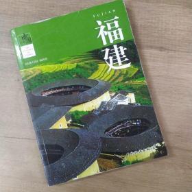 经典中国:福建