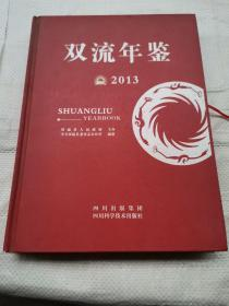 双流年鉴. 2013