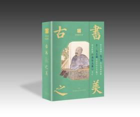 预售包邮·古书之美 2021国图日历(韦力等撰文,预计2020.12.20发货)
