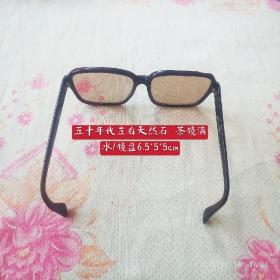 五十年代纯天然石茶色眼镜