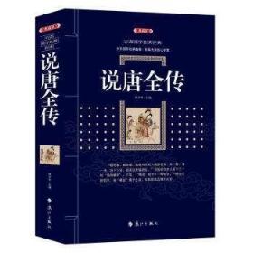 正版现货 说唐全传 林少华 国学/古籍 国学普及读物图书