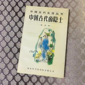 中国古代的隐士