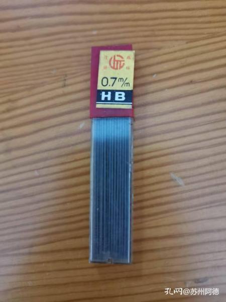 上元HB0.7细铅芯 9元/5盒