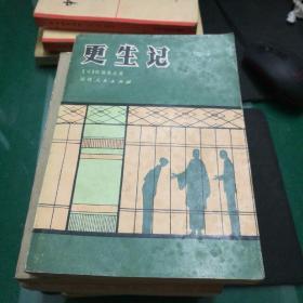 《更生记》福建人民出版社(日)佐藤春夫著大32开428页