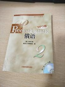 高等学校教材:俄语2(第2次修订版)