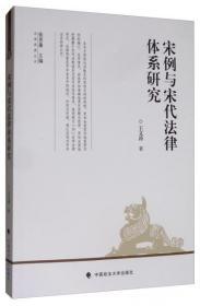 宋例与宋代法律体系研究