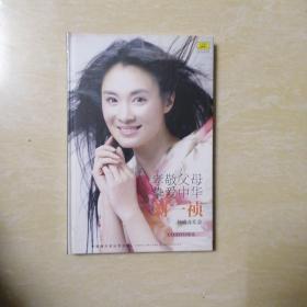 孝敬父母,挚爱中华,刘一祯,独唱音乐会,CD+DVD精选(未开封