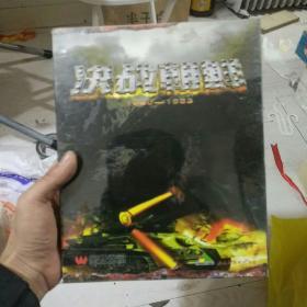 【游戏光盘】决战朝鲜1950-1953【未开封】