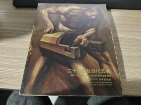 中国嘉德2017年秋季拍卖会- 二十世纪及当代艺术