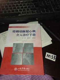 经桡动脉冠心病介入诊疗手册·心血管病介入诊疗手册系列丛书