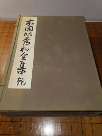 【日本原版围棋书】本因坊秀和全集  乾卷4册