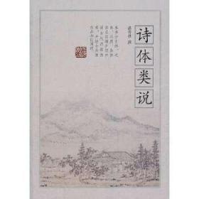 正版图书 诗体类说 潘善祺 上海古籍出版社