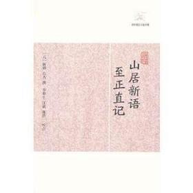 正版图书 山居新语 至正直记 (元)杨?r 等 上海古籍出版社