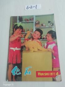 化石HUA  SHI   1994 4